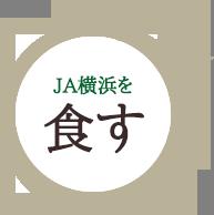 JA横浜を食す