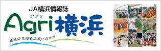 Agri横浜
