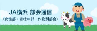 JA横浜 部会通信(女性部・青壮年部・作物別部会)