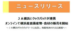 【プレスリリース】JA横浜とクックパッドが連携オンラインで横浜産農畜産物・食材の販売を開始